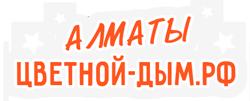 Алматы.цветной-дым.рф